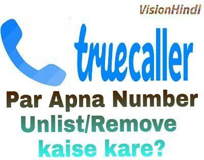 TrueCaller Se Apne Number Kaise Remove Kare?