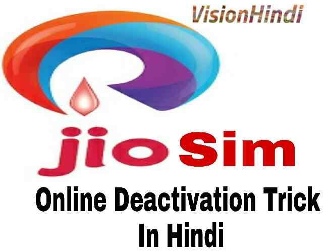 How to Jio Sim Online Deactivated in hindi?