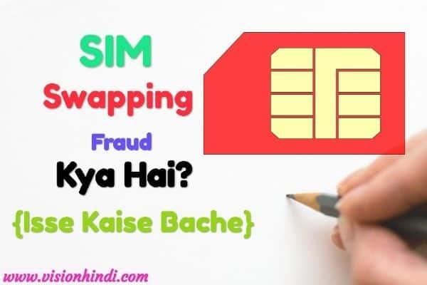 Sim-Swapping-Fraud-kya-hai?