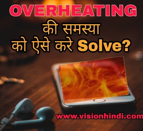 Overheating-Problem-Solution-Hindi