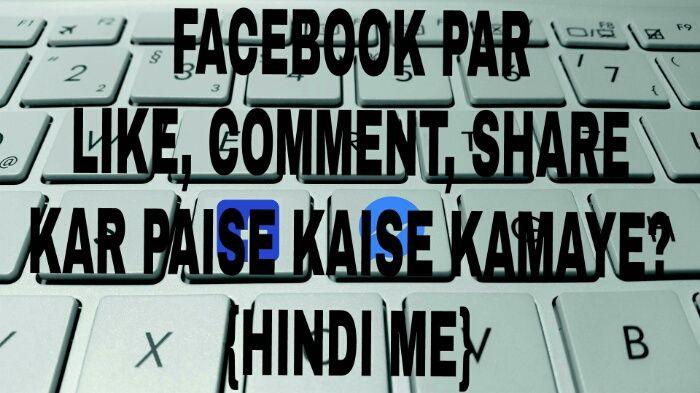 Online पैसे कैसे कमाए,facebook से पैसे कैसे कमाए,ONLINE PAISE KAMAYE FACEBOOK पर LIKE,COMMENT, SHARE करके,VISION HINDI